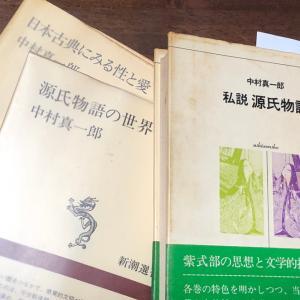 中村真一郎 〜作家つれづれ・その3