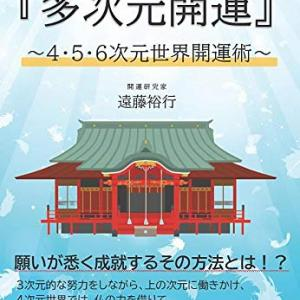 神の試練(開運学51)