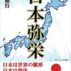 平家と厳島神社(開運学66)