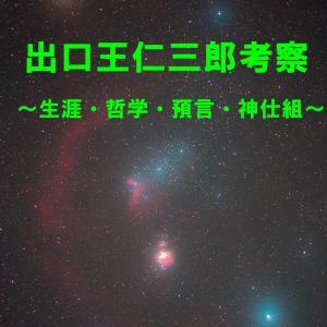 没落家系の秘密(開運学53)