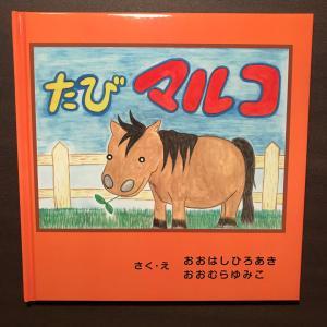 絵本『たびマルコ』発売!!