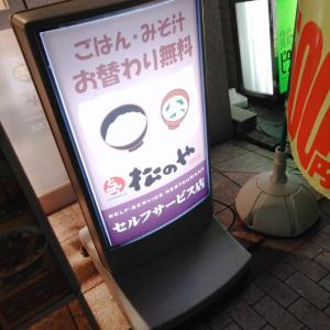 【おかわり】2019年10月「おかわりチャレンジシリーズ松のや編」@松のや ふじみ野店
