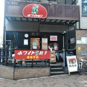 【餃子】2019年9月「ぼぶ会餃子部活動シリーズ」in高島平@ホワイト餃子 高島平店