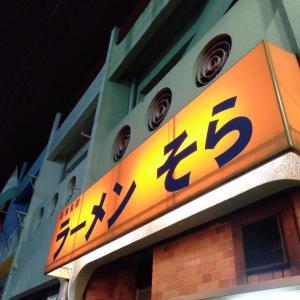 【二郎系・東武東上線】2020年12月「ぼぶ二郎には行かず二郎系だけ行くシリーズ」in上福岡@ラーメンそら #ラーメンそら #二郎系