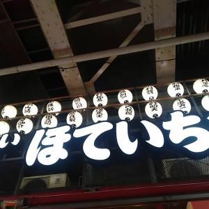 【大衆酒場・ハシゴ】2020年5月「電車好きが集まる呑み会ハシゴ編一軒目」in上野@ふれあい酒場ほていちゃん 上野本店