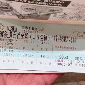 【予定】「ぼぶ青春18きっぷ旅行記2020〜2021」