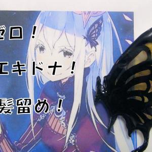 リゼロ!強欲の魔女エキドナの蝶の髪留めの作り方!