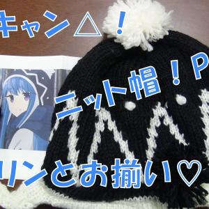 ゆるキャン△!志摩リンとお揃いニット帽の作り方!パート1!