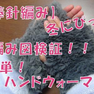 【棒針編み】毛糸の編み図検証!ハンドウォーマーの作り方!