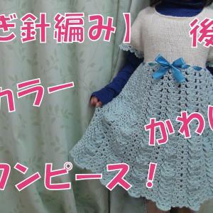 【かぎ針編み】春カラー!かわいいワンピースの作り方!後編!