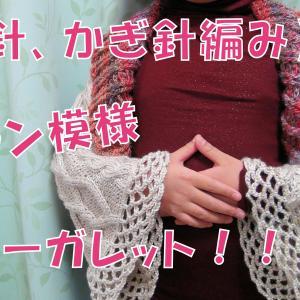 【棒針編みとかぎ針編み】アラン模様の大人かわいいマーガレット!