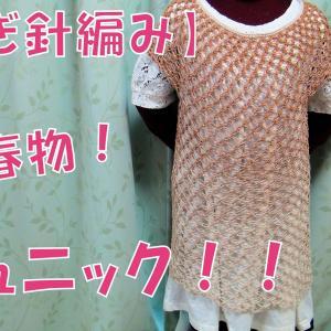 【かぎ針編み】春、夏兼用!かわいいチュニックの作り方!