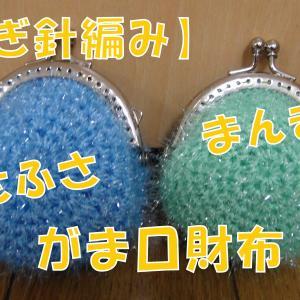 【かぎ針編み】まんまるでふさふさ!かわいいがま口財布!
