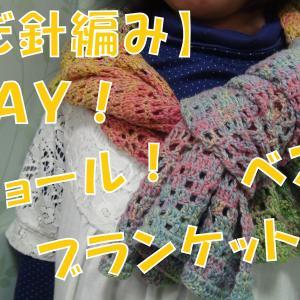 【かぎ針編み】ショール、ベスト、ブランケットと3WAYで使える多機能ニット!