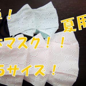 簡単!夏用立体マスクの作り方!