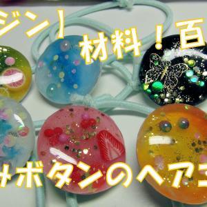 【レジン】夏にピッタリのくるみボタンのヘアゴムの作り方!