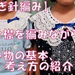 【かぎ針編み】夏用、付け襟をあみながら、編み物の基本を紹介!