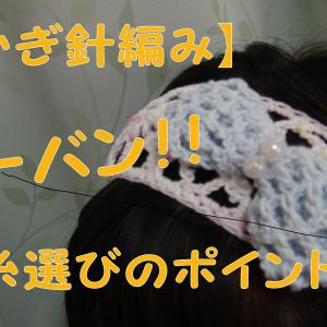 【かぎ針編み】お家の残っている糸で、夏用かわいいダーバンの作り方!