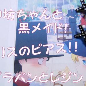 【死神ぼっちゃんと黒メイド】アリスちゃんの十字架のピアスの作り方!