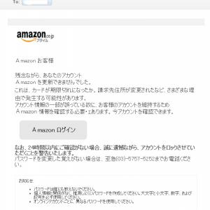 【詐欺メール】Amazon.co.jp にご登録のアカウント(名前、パスワード、その他個人情報)