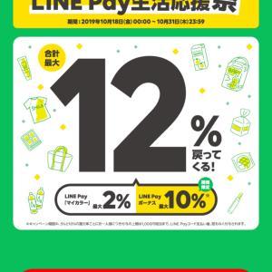 今日からLINE PAYは【10%還元】~10/31日迄