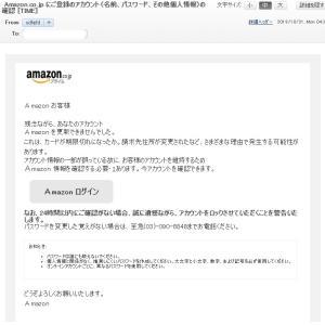 【詐欺メール】 Amazon.co.jp にご登録のアカウント(名前、パスワード、その他個人情報