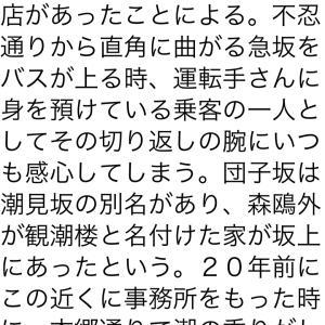 東京の200坂道を歩く    団子坂