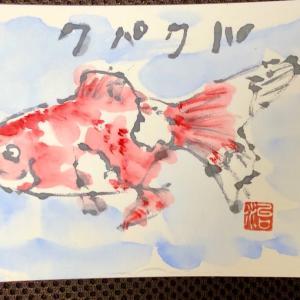 絵手紙   金魚