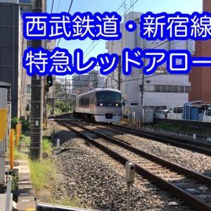 西武鉄道新宿線 特急レッドアロー