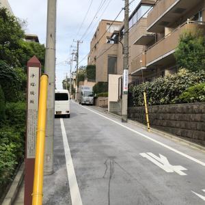 東京の300坂道を歩く    【動画あり】浄瑠璃坂