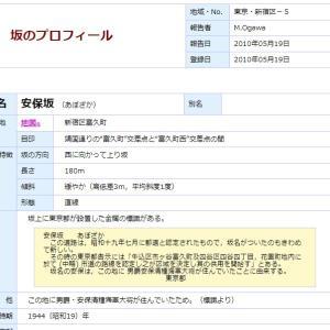 東京の300坂道を歩く    【動画あり】安保坂