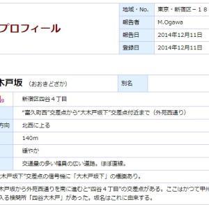 東京の300坂道を歩く    【動画あり】大木戸坂