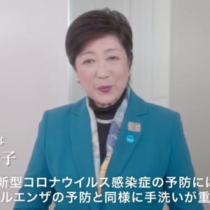 新型コロナ感染対策      【東京都知事】が正しい手洗い方法公開