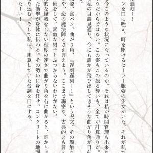恋の魔法陣【SS再掲】