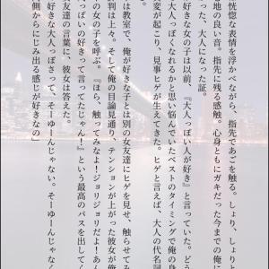グッバイ、ダンディズム【SS再掲】