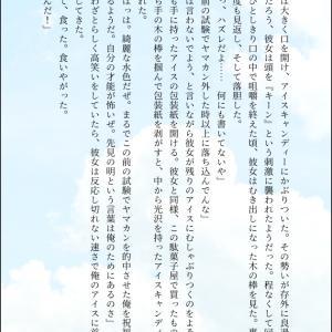 アイスキャンディー【SS再掲】