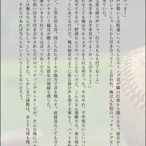 KATTOBASE【SS再掲】
