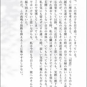 タカナルコドウ【SS再掲】