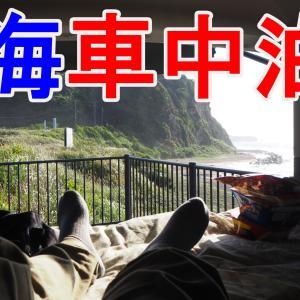 【動画編】地元・千葉の海と景勝地を満喫する3泊4日車中泊キャンプの旅