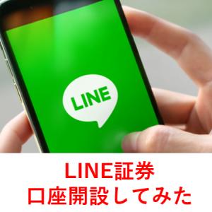 【超簡単申し込み】LINE証券 申し込んでみた【口座開設】