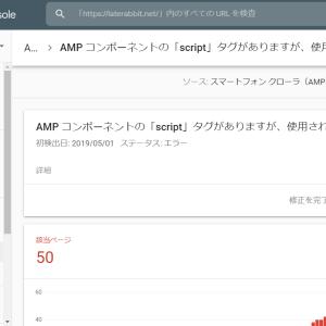 【解決】AMP コンポーネントの「script」タグがありますが、使用されていません。