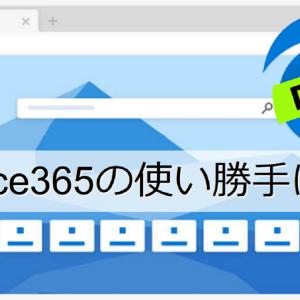 Chromiumベース「Edge」、Office365での使い勝手は?【新旧Edge、Chromeを比較】