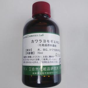 アトピー改善を目指して、カワラヨモギエキス(70ml)開封レビュー【自然化粧品研究所】