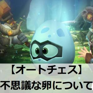 【オートチェス】不思議な卵(ウィスプ/IO)の仕様
