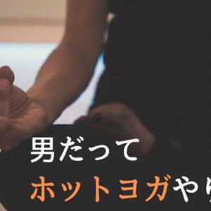 【ホットヨガ】男性でも行きやすい!LAVA体験レポート