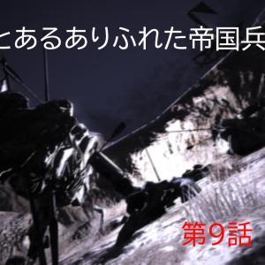 とあるありふれた帝国兵のお話 第9話 【再会】