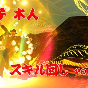 【FF14】踊り子の木人スキル回し5.01 Lv80
