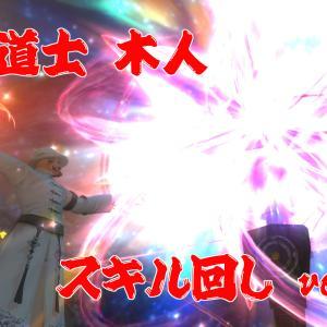 【FF14】白魔道士の木人スキル回し5.01 Lv80