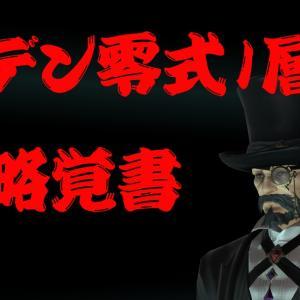 エデン零式1層 攻略覚書(暫定)