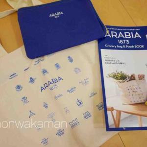 ARABIA★初のブランドブック★青いロゴのグローサリーバッグ